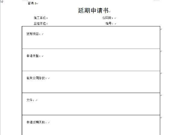 管表9延期申请书(模板)_2