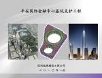 深圳第一超深基坑-平安国际金融中心基坑设计资料