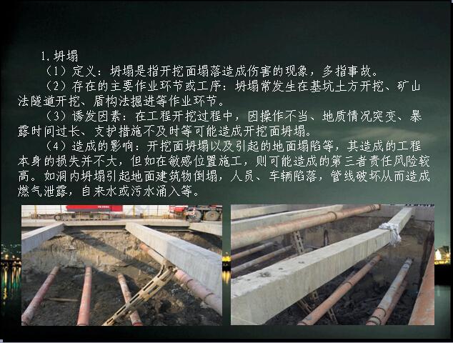 地铁建设工程施工安全管理讲解(案例分析)