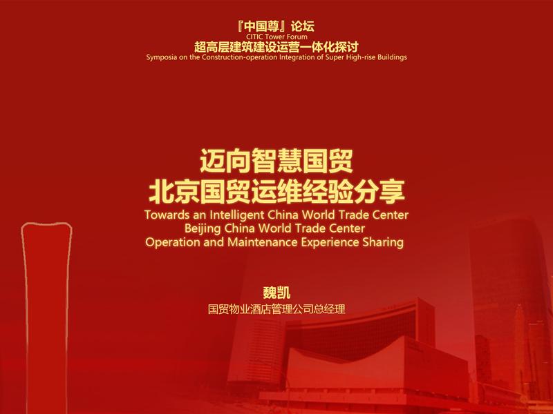 魏凯:迈向智慧国贸——北京国贸运维经验分享