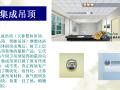 建筑工程家庭装修十项技能知识培训讲义(470余页)