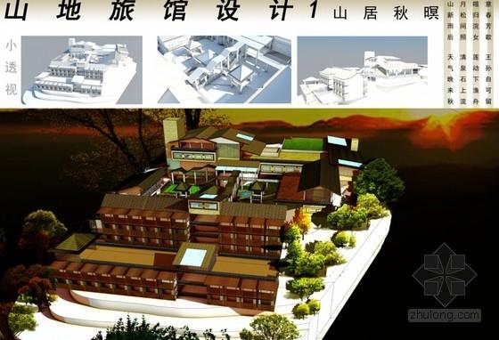 [学生作品]山地旅馆建筑设计方案文本