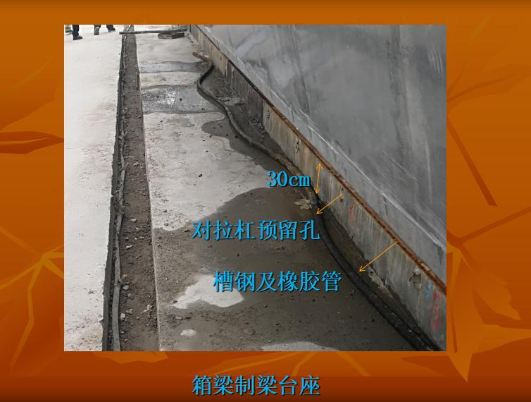 预制小箱梁施工技术PPT讲义(共31页)
