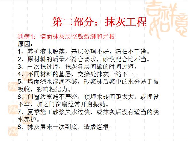 装饰装修工程质量通病防治(66页PPT,讲解详细)_5