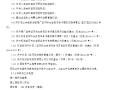 [河南]公开招标采购文件示范文本(共66页)