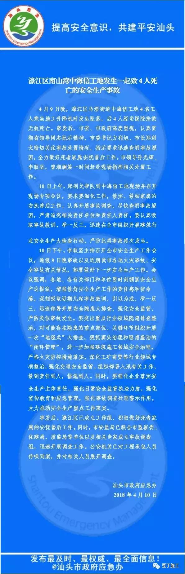 广东汕头施工升降机坠落,乘机工人无一生还,住建部发文督办_2