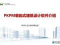 PKPM装配式建筑设计软件介绍