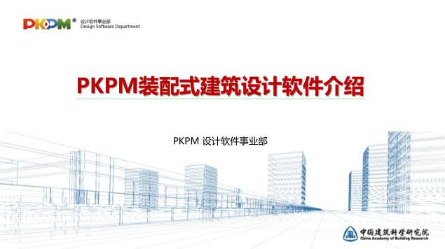 uasb设计软件资料下载-PKPM装配式建筑设计软件介绍