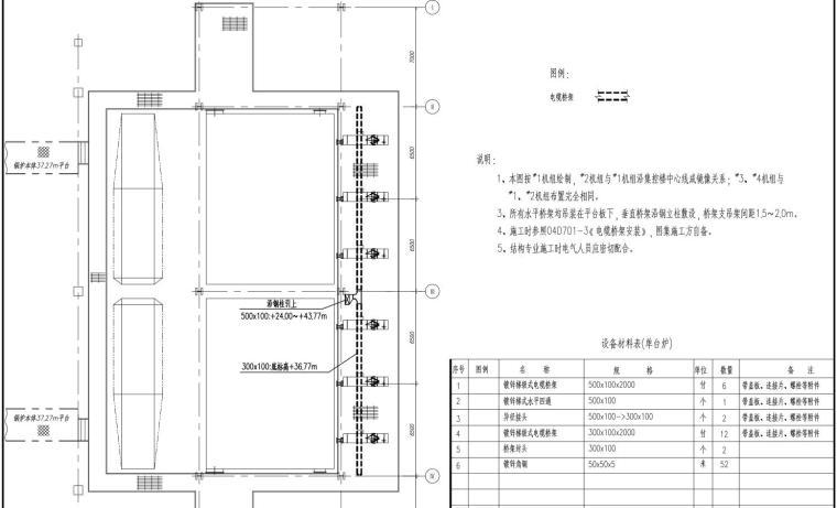 某大电厂SCR脱硝电气全套施工图_6