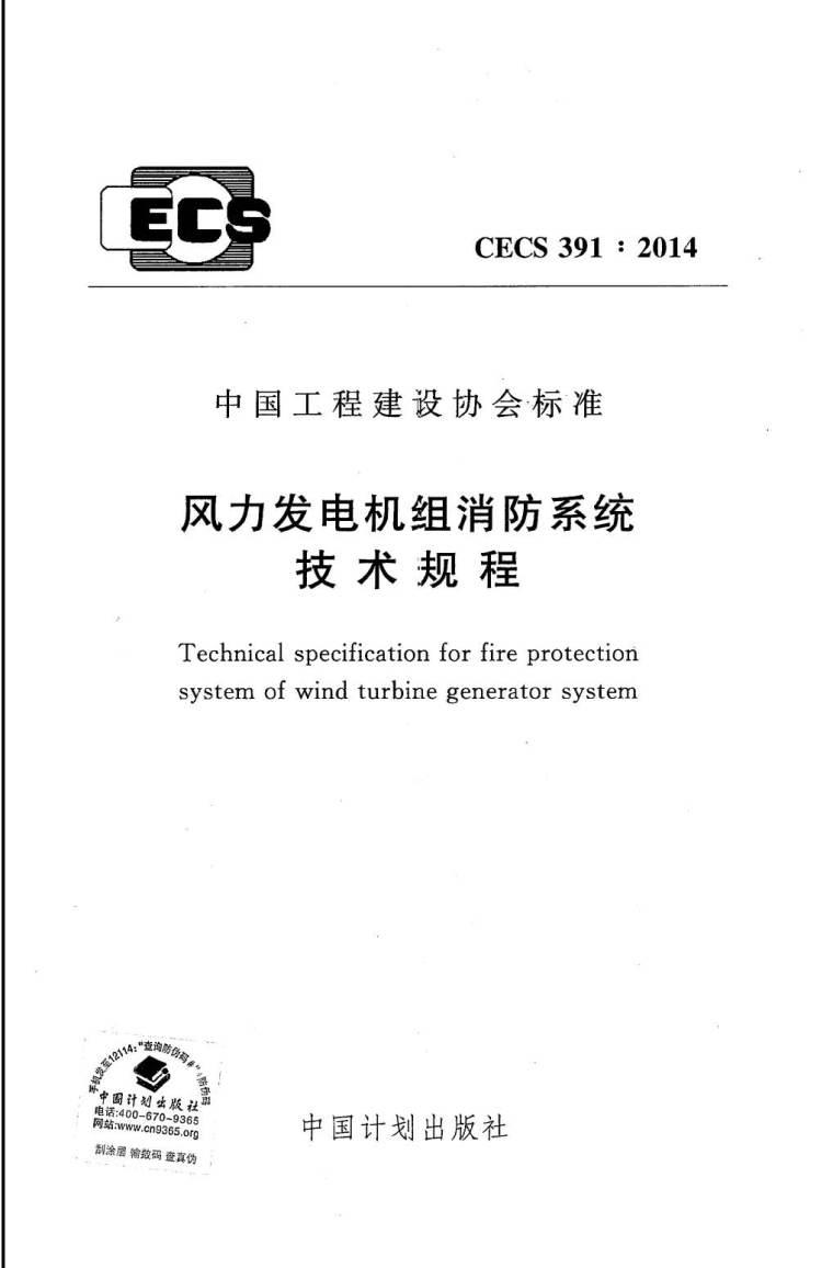CECS391-2014风力发电机组消防系统技术规程附条文