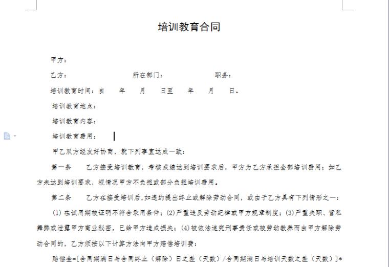 员工手册及人事管理制度