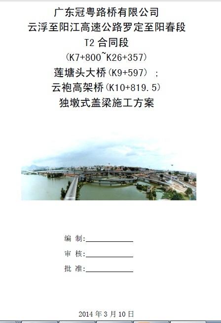 云浮至阳江高速公路罗定至阳春段T2 合同段独墩式盖梁施工方案