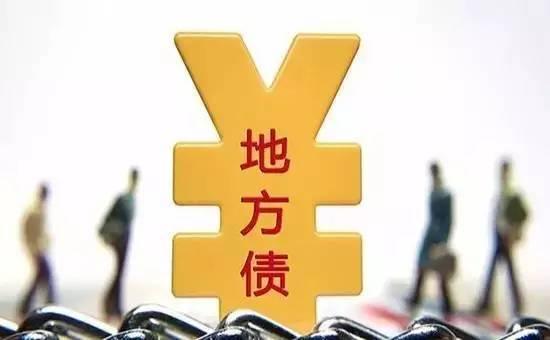 """警惕!8省债务率超红线,""""伪PPP""""项目亟待规范!"""