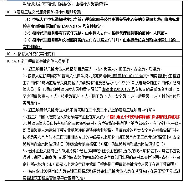 [湖南]大忠桥镇敬老院一期建筑工程施工招标文件及全套施工图_7