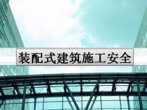 装配式建筑施工安全培训(图文并茂)