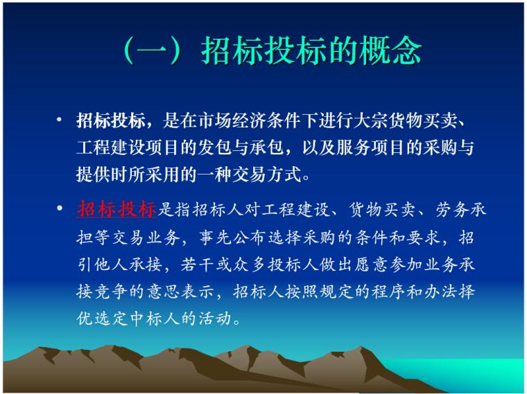 园林工程招投标管理_1