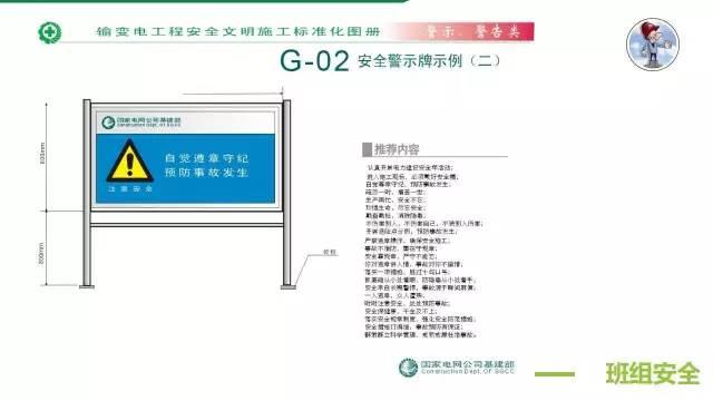 【多图预警】安全文明施工标准化图册|PPT_64
