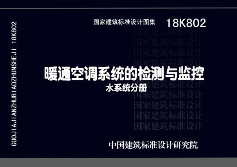 18K802暖通空调系统的检测与监控(水系统分册)