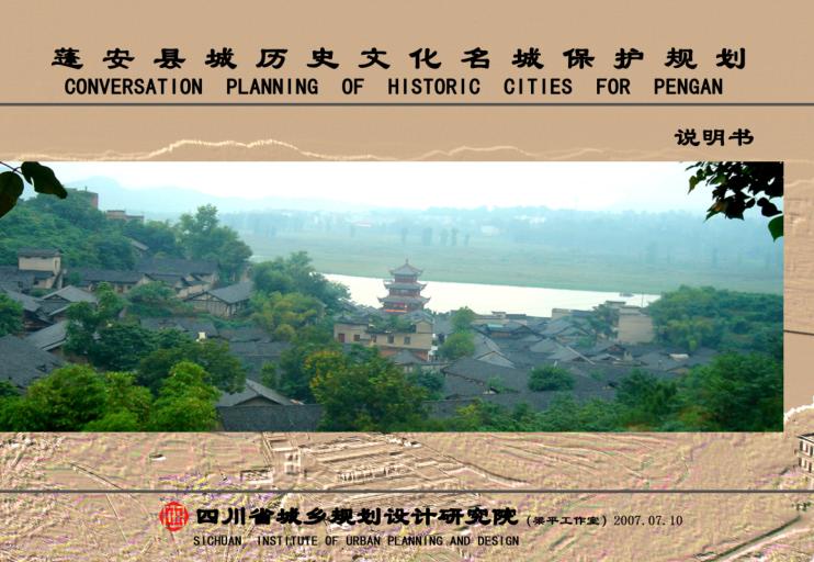 [四川]蓬安县历史文化名城保护规划说明书