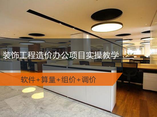 装饰工程造价办公室项目案例手把手实操教学(软件/算量/组价/调价)