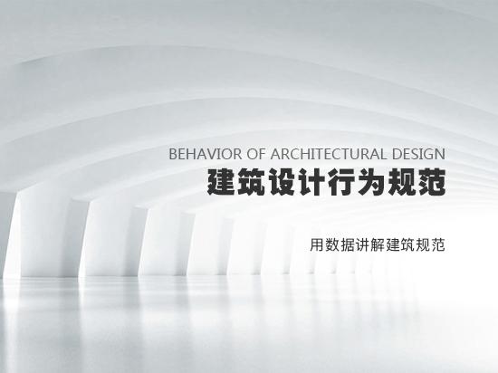 建筑设计行为规范