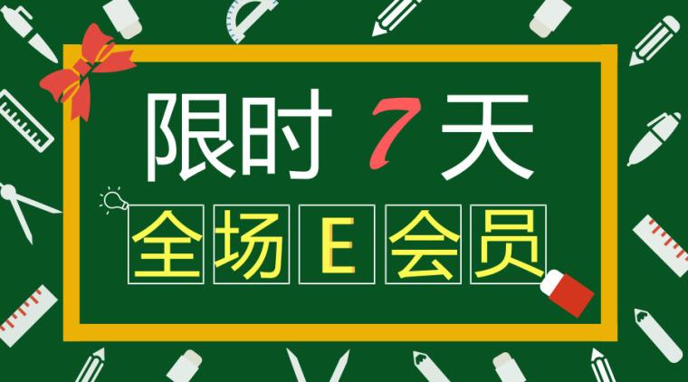 【5月15号】35套造价资料,E会员限时7天免费下载!_1