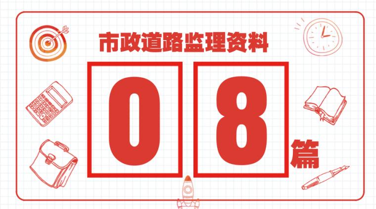 """[6月合集]市政道路监理资料""""8""""篇"""