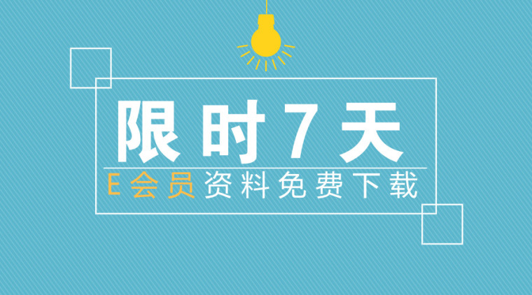 【5月23号】20套造价资料,E会员限时7天免费下载!_1
