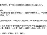 2015年北京林业大学《园林树木学》
