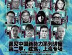 «遇见·中国新势力»系列讲座  第二季,建筑,上海专场