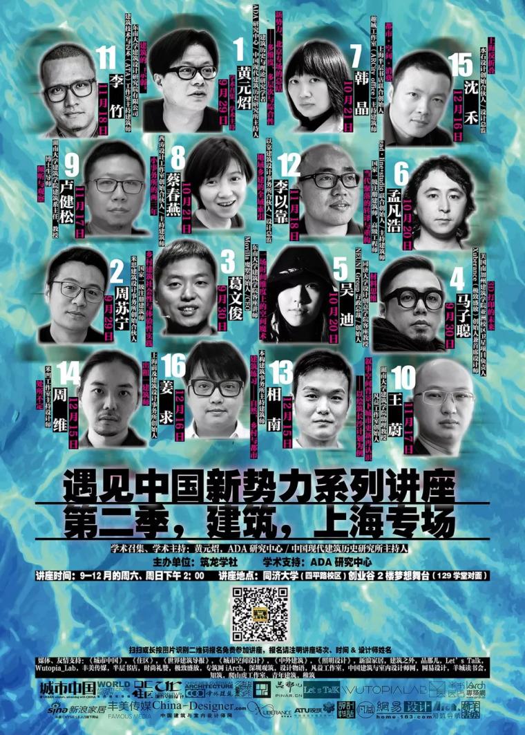 讲座|«遇见·中国新势力»系列讲座,第二季,建筑,上海专场_1
