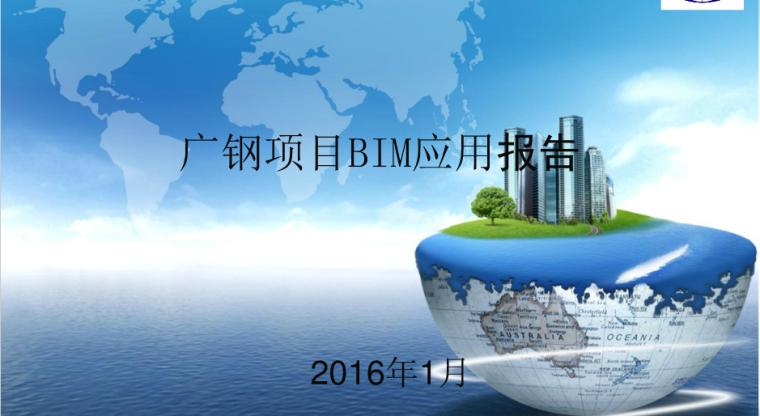 BIM技术应用报告(广钢机电安装)