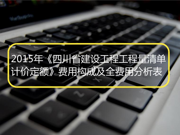 2015年《四川省房屋建筑与装修工程计价定额》费用构成及全费用分析表