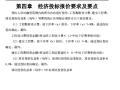 【茂名】污水处理厂配套管网工程PPP项目招标文件(共50页)