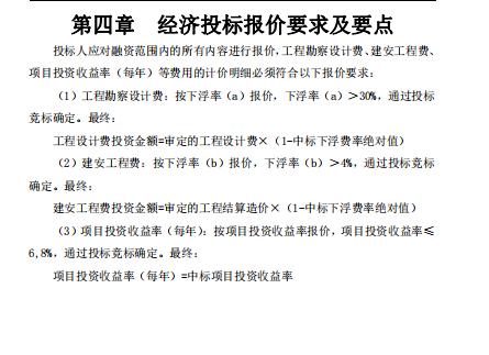 [茂名]污水处理厂配套管网工程PPP项目招标文件(共50页)
