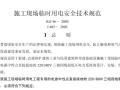 施工临时用电规范JGJ46-2012
