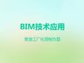BIM技术应用于管道工厂化预制方面