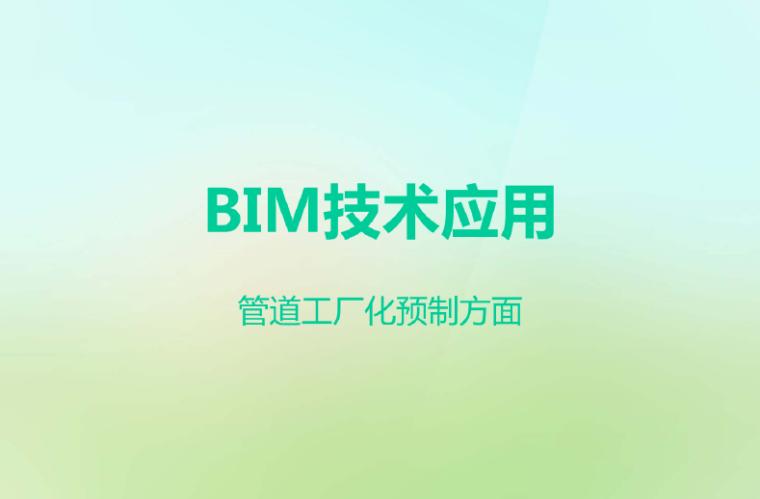 inventor管道预制资料下载-BIM技术应用于管道工厂化预制方面