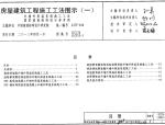 11CJ26、11CG13-1房屋建筑工程施工工法图示(一)