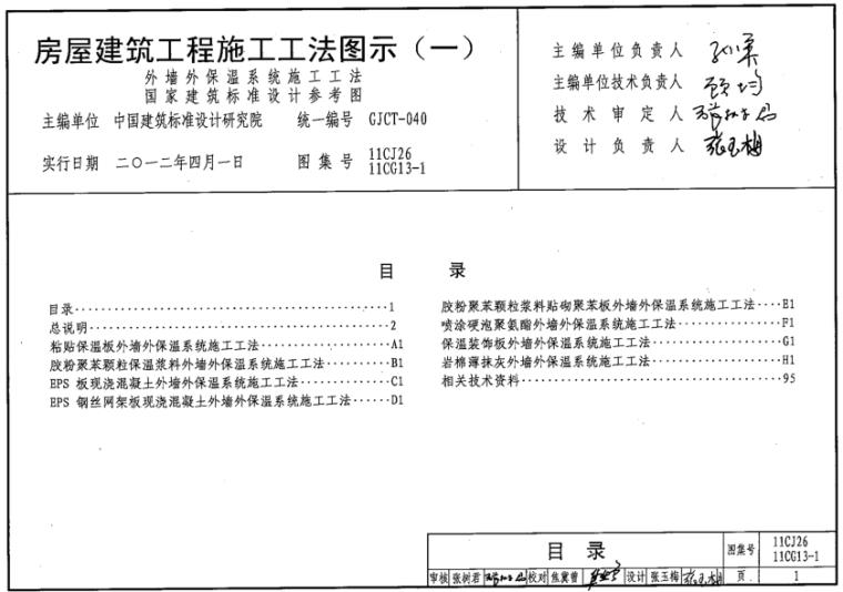 11CJ26、11CG13-1房屋建筑工程施工工法图示(一)_1