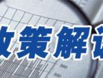 """""""挂靠证书""""或将入刑!河南省资格制度管理新办法出炉!"""