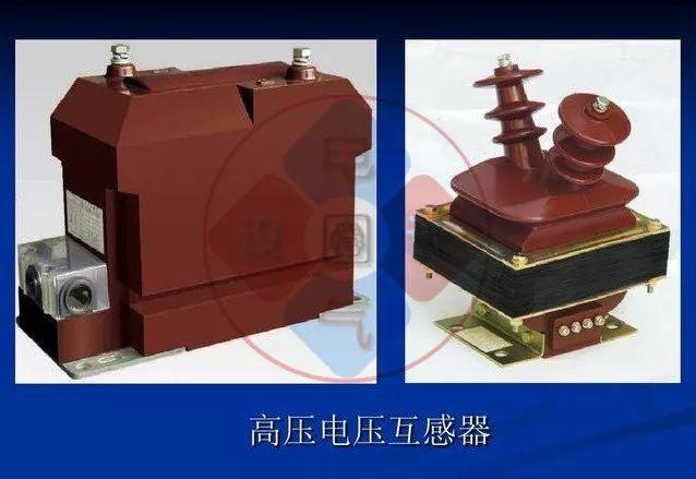 10KV供配电系统常用的12类电气设备,有什么用途?怎么使用?_16