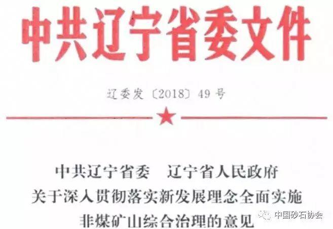 东北砂石整治迎来风暴,成本或剧增,直接影响京津冀鲁砂石供应_1