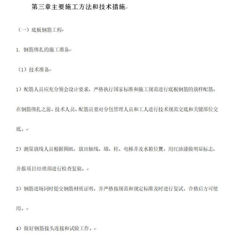北京SOHO现代城地下室底板施工方案(41页)-页面二