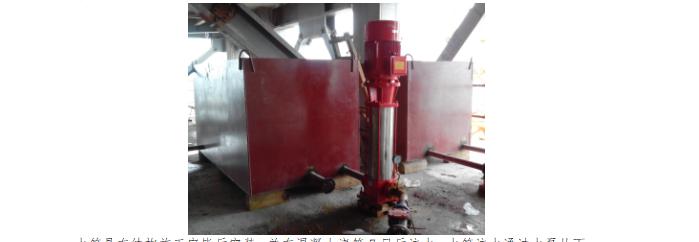 超高层临时消防系统施工工法