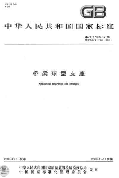 GBT 17955-2009 桥梁球型支座