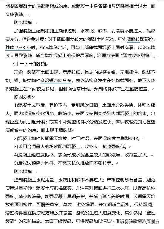 建筑工程质量通病防治手册(图文并茂word版)!_41