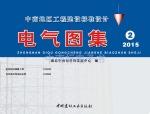 【中南标】15ZD02 室内配电线路工程