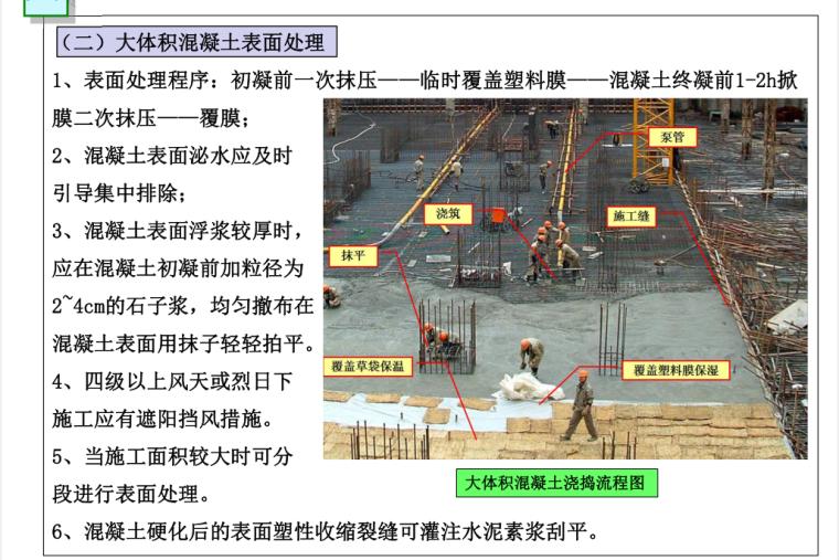 混凝土工程施工作业指导书(71页,图文详细)