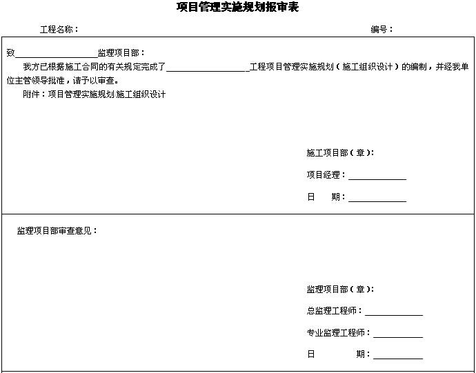 项目管理实施规划报审表